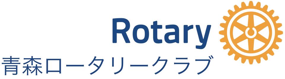青森ロータリークラブ