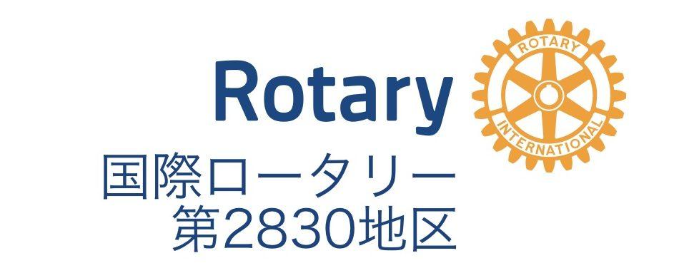 国際ロータリー第2830地区